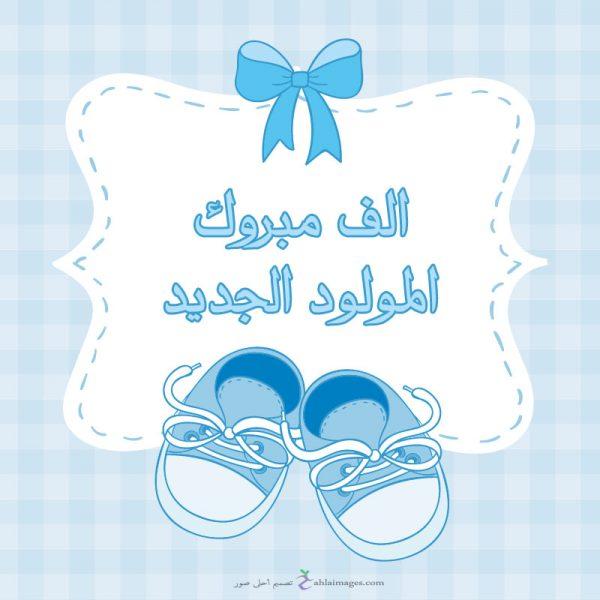عبدالرحمن ابو عرة الف مبروك المولود الجديد وطن