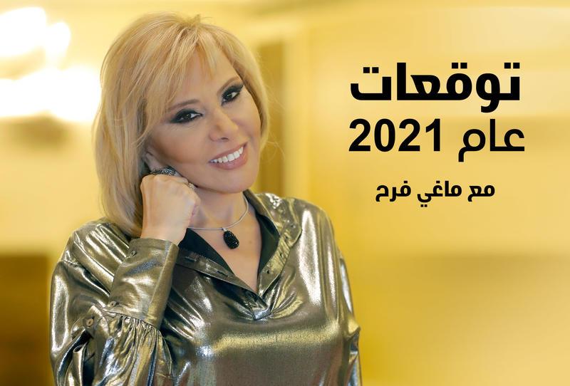 تحميل كتاب ماغي فرح 2021 pdf