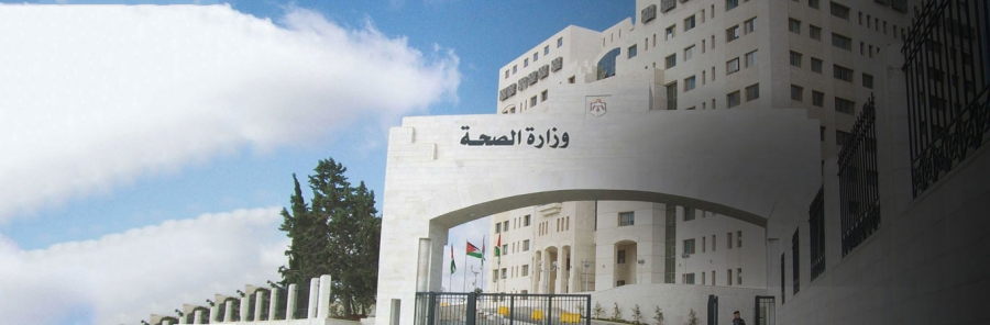 وزارة الصحة: تسجيل 12 وفاة و 598 إصابة جديدة بكورونا في الأردن اليوم